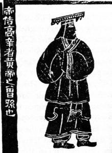 đế Khốc, Cao Tân giả, Hoàng Đế chi tằng tôn dã
